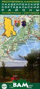 Купить Республика Карелия. Лахденпохский, Сортавальский районы. Карта, Карта Лтд., 978-5-91704-055-4