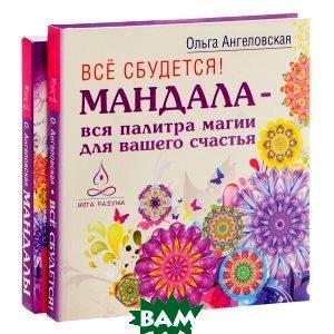 Купить Мандалы (книга + карты), ИГ Весь, Ольга Ангеловская, 9785944317148