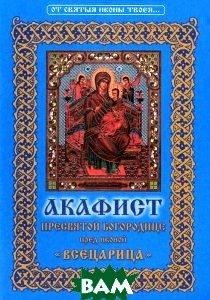 Купить Акафист Пресвятой Богородице пред иконой `Всецарица`, Христианская жизнь, 978-5-93313-178-6