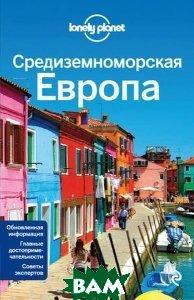 Купить Средиземноморская Европа: Испания, Италия, Франция, Португалия, Хорватия, Черногория, Греция, Турция, Словения, Албания, Босния и Герцеговина, ЭКСМО, 978-5-699-68142-6
