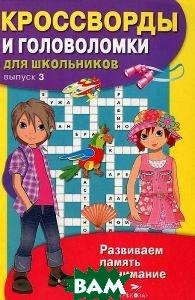Купить Кроссворды и головоломки для школьников. Выпуск 3, Стрекоза-Пресс, 978-5-479-01335-5