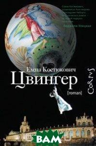 Купить Цвингер (изд. 2013 г. ), АСТ, Елена Костюкович, 978-5-17-080815-1