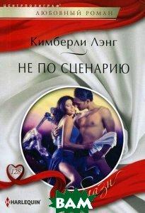 Купить Не по сценарию, ЦЕНТРПОЛИГРАФ, Кимберли Лэнг, 978-5-227-06108-9