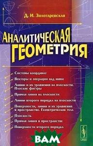 Купить Аналитическая геометрия. Учебное пособие, Либроком, Д. И. Золотаревская, 978-5-397-03831-7