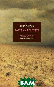 Купить The Slynx, Неизвестный, Tatyana Tolstaya, 9781590171967