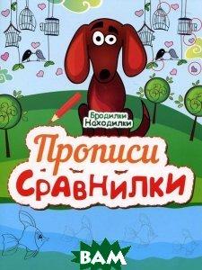 Купить Прописи-Сравнилки, ФЕНИКС, 978-5-222-25228-4