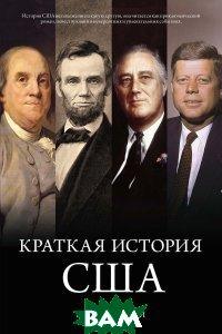 Купить Краткая история США, Колибри, Роберт Римини, 978-5-389-07121-6