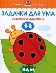 Купить Задачки для ума. Развиваем мышление. Для детей 1-2 лет, Азбука-Аттикус, Земцова Ольга Николаевна, 978-5-389-10046-6