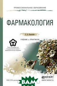 Купить Фармакология. Учебник и практикум для СПО, ЮРАЙТ, Е. В. Коноплева, 978-5-9916-5250-6