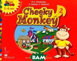 Cheeky Monkey 2. Развивающее пособие для детей дошкольного возраста. Старшая группа. 5-6 лет. ФГОС