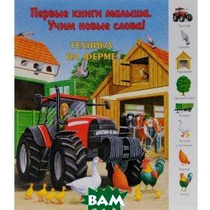Купить Техника на ферме, Улыбка, 978-5-88944-775-7