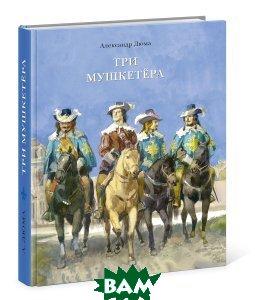 Купить Три мушкетера, АЗБУКА, Александр Дюма, 978-5-389-12182-9