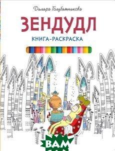 Купить Зендудл. Книга-раскраска, Питер, Диляра Голубятникова, 978-5-496-01908-8
