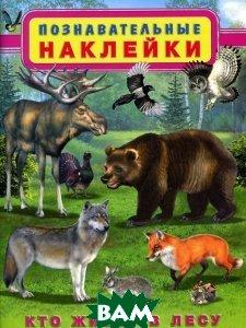 Купить Кто живет в лесу. Познавательные наклейки, ВЫСШАЯ ШКОЛА, 978-5-7833-2012-5