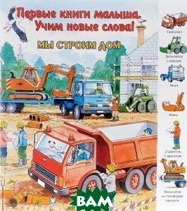 Купить Мы строим дом, Улыбка, 978-5-88944-774-0