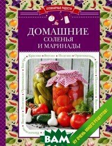 Купить Домашние соленья и маринады, ЭКСМО, 978-5-699-79754-7