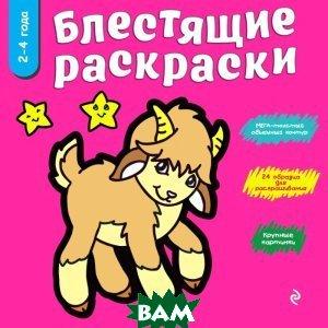 Купить Розовая (изд. 2015 г. ), ЭКСМО, не указано, 978-5-699-75490-8