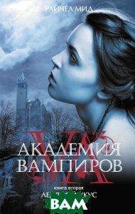 Купить Академия вампиров. Книга 2. Ледяной укус, ЭКСМО, Райчел Мид, 978-5-699-38378-8