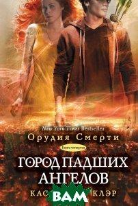 Город падших ангелов. Книга 4