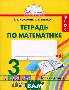 Истомина. Математика. Р/т 3 кл. (1-4). В 2-х ч. Часть 1. (ФГОС). (2015)