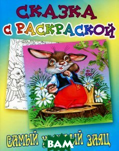 Купить Самый храбрый заяц. Сказка с раскраской, Книжный дом, Дмитрий Мамин-Сибиряк, 978-985-17-0949-2