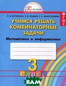 Истомина. Учимся решать комбинаторные задачи. Р/т 3 кл. (к уч. ФГОС). (2014)