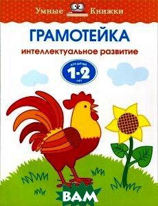 Купить Грамотейка. Интеллектуальное развитие детей 1-2 лет, Махаон, О. Н. Земцова, 978-5-389-10056-5