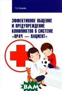 Эффективное общение и предупреждение конфликтов в системе Врач - Пациент : Научно-практическое пособие