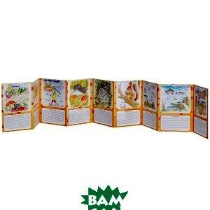 Купить Осень. Тематический уголок для ДОУ, Карапуз, В. А. Шипунова, 978-5-97150556-3