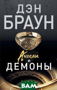 Купить Ангелы и демоны, АСТ, Дэн Браун, 978-5-17-086211-5