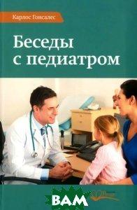 Купить Беседы с педиатром. Что нужно знать, чтобы воспитывать ребенка естественно, Ресурс-М, Карлос Гонсалес, 978-5-99065-122-7