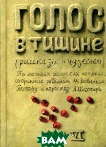 Купить Голос в тишине. Том 6, Книжники, Ш.-Й. Зевин, 978-5-9953-0389-3