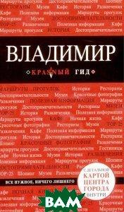 Купить Владимир, ЭКСМО, 978-5-699-81024-6