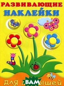 Фламинго / Цветы. Развивающие наклейки для малышей