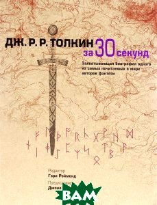 Купить Дж. Р. Р. Толкин за 30 секунд, РИПОЛ КЛАССИК, 978-5-386-08145-4