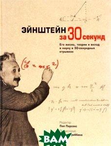 Купить Узнать за 30 секунд.Эйнштейн за 30 секунд, Неизвестный, 978-5-386-08144-7