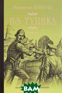 Купить Пикуль С/с Из тупика кн.1 (12+), Неизвестный, 978-5-4444-2976-1