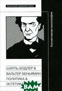 Купить Шарль Бодлер & Вальтер Беньямин: Политика & Поэтик, Неизвестный, 978-5-4448-0267-0
