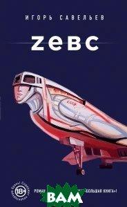 Купить Zевс (изд. 2015 г. ), ЭКСМО, Игорь Савельев, 978-5-699-75642-1