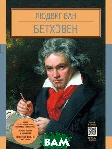 Купить Людвиг Ван Бетховен, ЭКСМО, О. Костылева, 978-5-699-78244-4