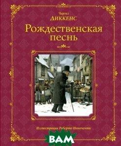 Купить Рождественская песнь, ЭКСМО, Чарльз Диккенс, 978-5-699-80509-9