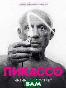 Купить Пикассо. Интимный портрет, Азбука-Аттикус, Оливье Видмайер-Пикассо, 978-5-389-07871-0