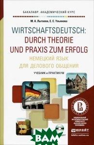Купить Немецкий язык для делового общения. Учебник и практикум / Wirtschaftsdeutsch: Durch Theorie und Praxis zum Еrfolg (+ CD), ЮРАЙТ, М. А. Лытаева, Е. С. Ульянова, 978-5-9916-5909-3