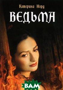 Купить Ведьма (изд. 2015 г. ), Неизвестный, Катерина Норд, 978-5-600-01042-0