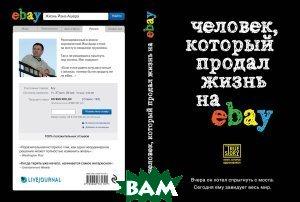 Купить Человек, который продал жизнь на eBay, ЭКСМО, Йен Ашер, 978-5-699-76179-1