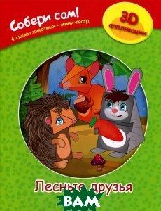 Купить Лесные друзья, ФЕНИКС, 978-5-222-24883-6