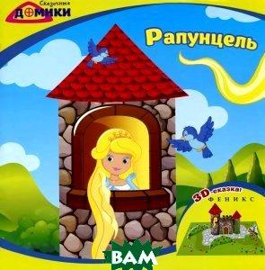 Купить Рапунцель. 3D-сказка, ФЕНИКС, 978-5-222-25625-1