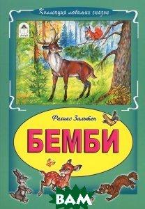 Купить Бемби (Коллекция любимых сказок), Неизвестный, 978-5-9930-1750-1