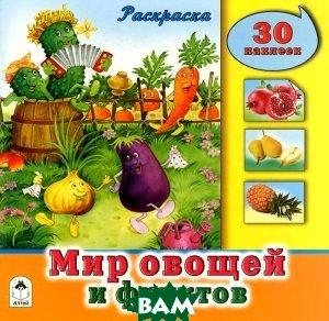 Купить Мир овощей и фруктов. Раскраска с наклейками (+ 30 наклеек), Алтей и Ко, 978-5-9930-1891-1