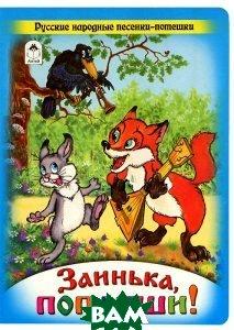 Купить Заинька, попляши! Русские народные песенки-потешки, Алтей и Ко, 978-5-9930-1786-0
